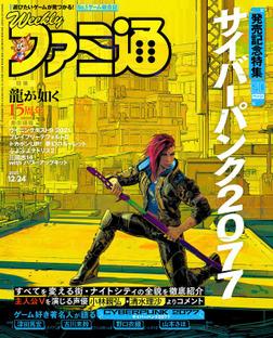 週刊ファミ通 2020年12月24日号【BOOK☆WALKER】-電子書籍
