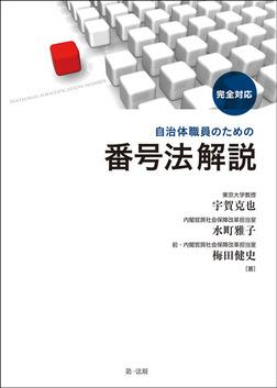 完全対応自治体職員のための番号法解説-電子書籍