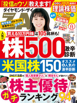 ダイヤモンドZAi 21年11月号-電子書籍