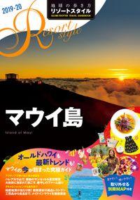 地球の歩き方 リゾートスタイル R03 マウイ島 2019-2020