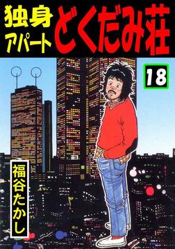 独身アパート どくだみ荘18-電子書籍