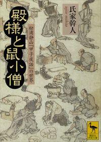 殿様と鼠小僧 松浦静山『甲子夜話』の世界