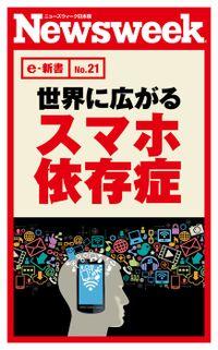 世界に広がるスマホ依存症(ニューズウィーク日本版e-新書No.21)