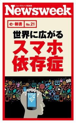 世界に広がるスマホ依存症(ニューズウィーク日本版e-新書No.21)-電子書籍