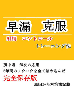 早漏克服【射精コントロール】トレーニング法 早いなんて言わせない-電子書籍