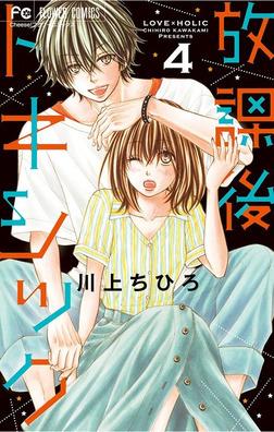 放課後トキシック(4)-電子書籍