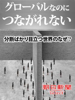 グローバルなのにつながれない 分断ばかり目立つ世界のなぜ?-電子書籍