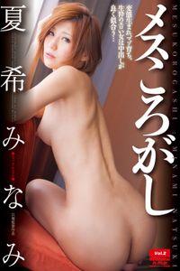 【中出し】メスころがし Vol.2 / 夏希みなみ