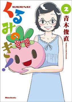 くるみのき! 2巻-電子書籍