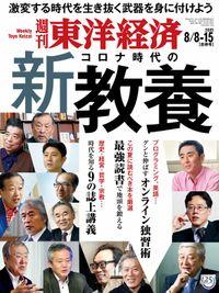 週刊東洋経済 2020年8月8日-15日合併特大号