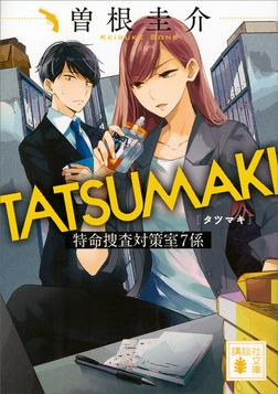 TATSUMAKI 特命捜査対策室7係-電子書籍