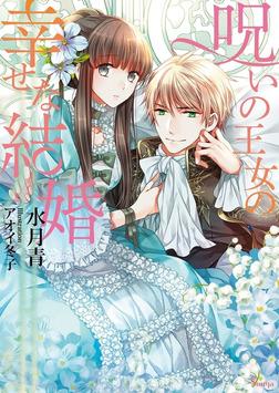 呪いの王女の幸せな結婚-電子書籍