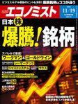 週刊エコノミスト (シュウカンエコノミスト) 2019年11月19日号