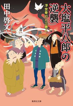 大塩平八郎の逆襲 浮世奉行と三悪人-電子書籍