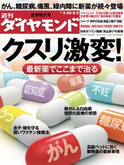 週刊ダイヤモンド 12年5月5日合併号-電子書籍