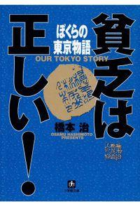 貧乏は正しい! ぼくらの東京物語(小学館文庫)