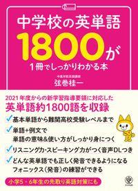 中学校の英単語1800が1冊でしっかりわかる本(かんき出版)