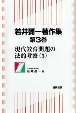 若井彌一著作集 第3巻-電子書籍