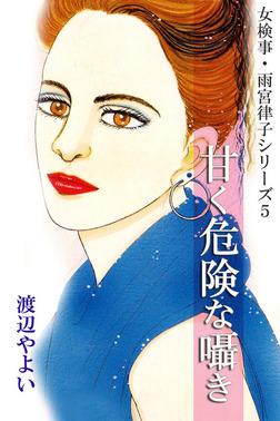 女検事・雨宮律子シリーズ5 甘く危険な囁き-電子書籍