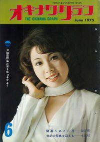 オキナワグラフ 1975年6月号 戦後沖縄の歴史とともに歩み続ける写真誌