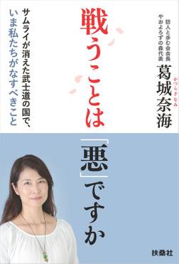 戦うことは「悪」ですか サムライが消えた武士道の国で、いま私たちがなすべきこと【電子特別版】-電子書籍
