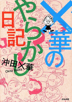 ×華のやらかし日記-電子書籍