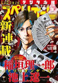 ビッグコミックスペリオール 2021年1号(2020年12月11日発売)