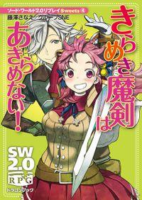 ソード・ワールド2.0リプレイ Sweets4 きらめき魔剣はあきらめない!