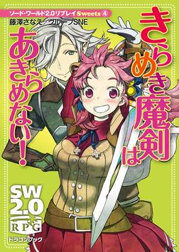 ソード・ワールド2.0リプレイ Sweets4 きらめき魔剣はあきらめない!-電子書籍