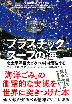 プラスチックスープの海 北太平洋巨大ごみベルトは警告する-電子書籍