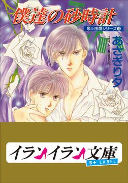 B+ LABEL 泉&由鷹シリーズ11 僕達の砂時計-電子書籍