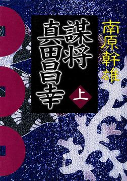 謀将 真田昌幸(上)-電子書籍