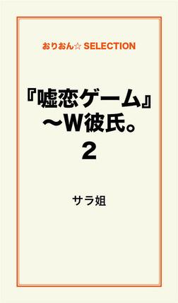 『嘘恋ゲーム』~W彼氏。2-電子書籍