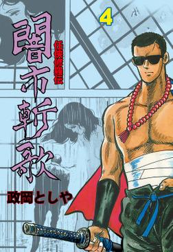 闇市斬歌 4-電子書籍