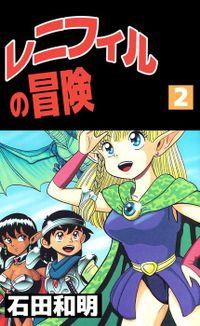 レニフィルの冒険(2)