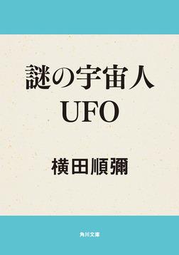 謎の宇宙人UFO-電子書籍