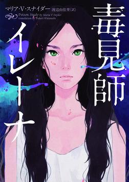 毒見師イレーナ-電子書籍