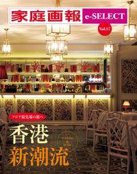 家庭画報 e-SELECT Vol.17 アジア最先端の旅へ 香港 新潮流[雑誌]