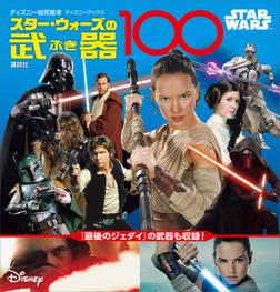 STAR WARS スター・ウォーズの武器100 (ディズニーブックス)-電子書籍