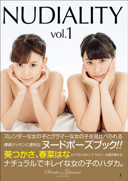 『NUDIALITY vol.1』 - slender & glamour nude pose book --電子書籍