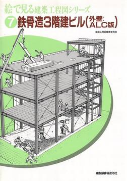 鉄骨造3階建ビル(外壁:ALC版)-電子書籍