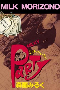 ミルキィ・パーティー-電子書籍