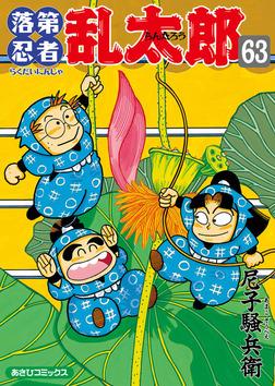 落第忍者乱太郎 63巻-電子書籍