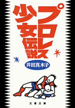 プロレス少女伝説-電子書籍