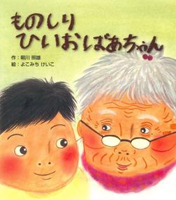 ものしりひいおばあちゃん-電子書籍