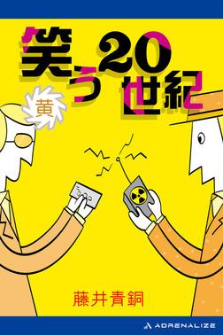 笑う20世紀 (黄)-電子書籍