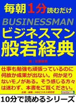 毎朝1分読むだけビジネスマン般若経典。-電子書籍