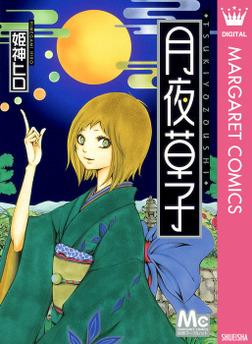 月夜草子-電子書籍