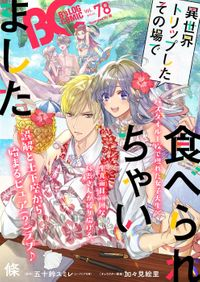 【電子版】B's-LOG COMIC 2019Jul. Vol.78