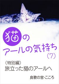 猫のアールの気持ち(7) (特別編)旅立った猫のアールへ
